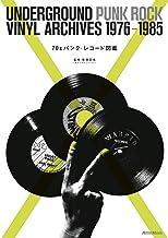 表紙: 70sパンク・レコード図鑑   板垣 正信(Nat Records)