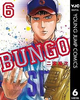 BUNGO―ブンゴ― 6 (ヤングジャンプコミックスDIGITAL)