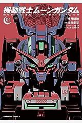 機動戦士ムーンガンダム (1) (角川コミックス・エース) Kindle版