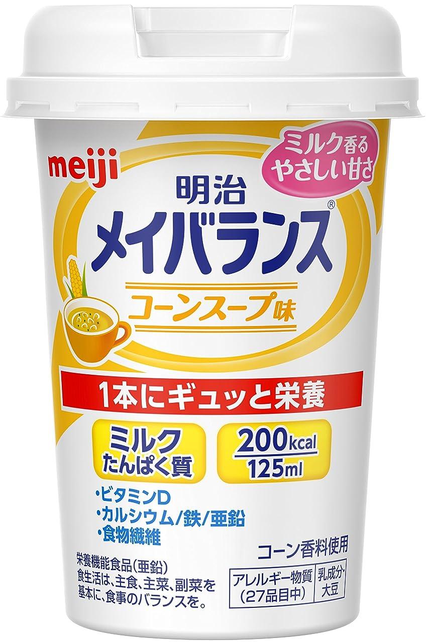 断言するギネスクライマックス【まとめ買い】明治 メイバランス Miniカップ コーンスープ味 125ml×12本