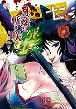 表紙: 月輪に斬り咲く (7) (バーズコミックス) | 丸山朝ヲ