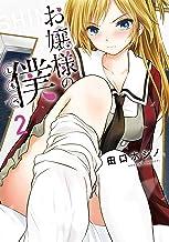 お嬢様の僕(2) (シリウスコミックス)