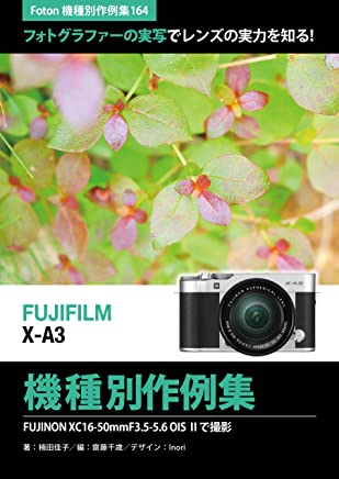 Foton機種別作例集164 フォトグラファーの実写でカメラの実力を知る FUJIFILM X-A3 機種別作例集: FUJINON XC16-50mmF3.5-5.6 OIS Ⅱで撮影