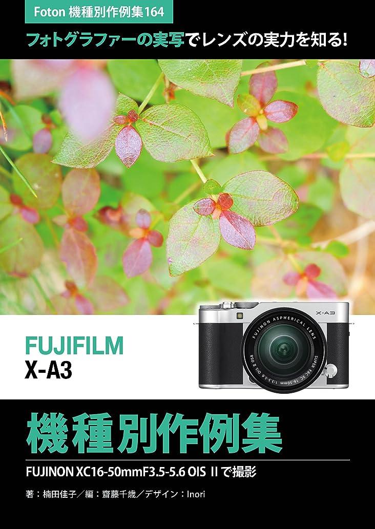 ウガンダラップトップビバFoton機種別作例集164 フォトグラファーの実写でカメラの実力を知る FUJIFILM X-A3 機種別作例集: FUJINON XC16-50mmF3.5-5.6 OIS Ⅱで撮影