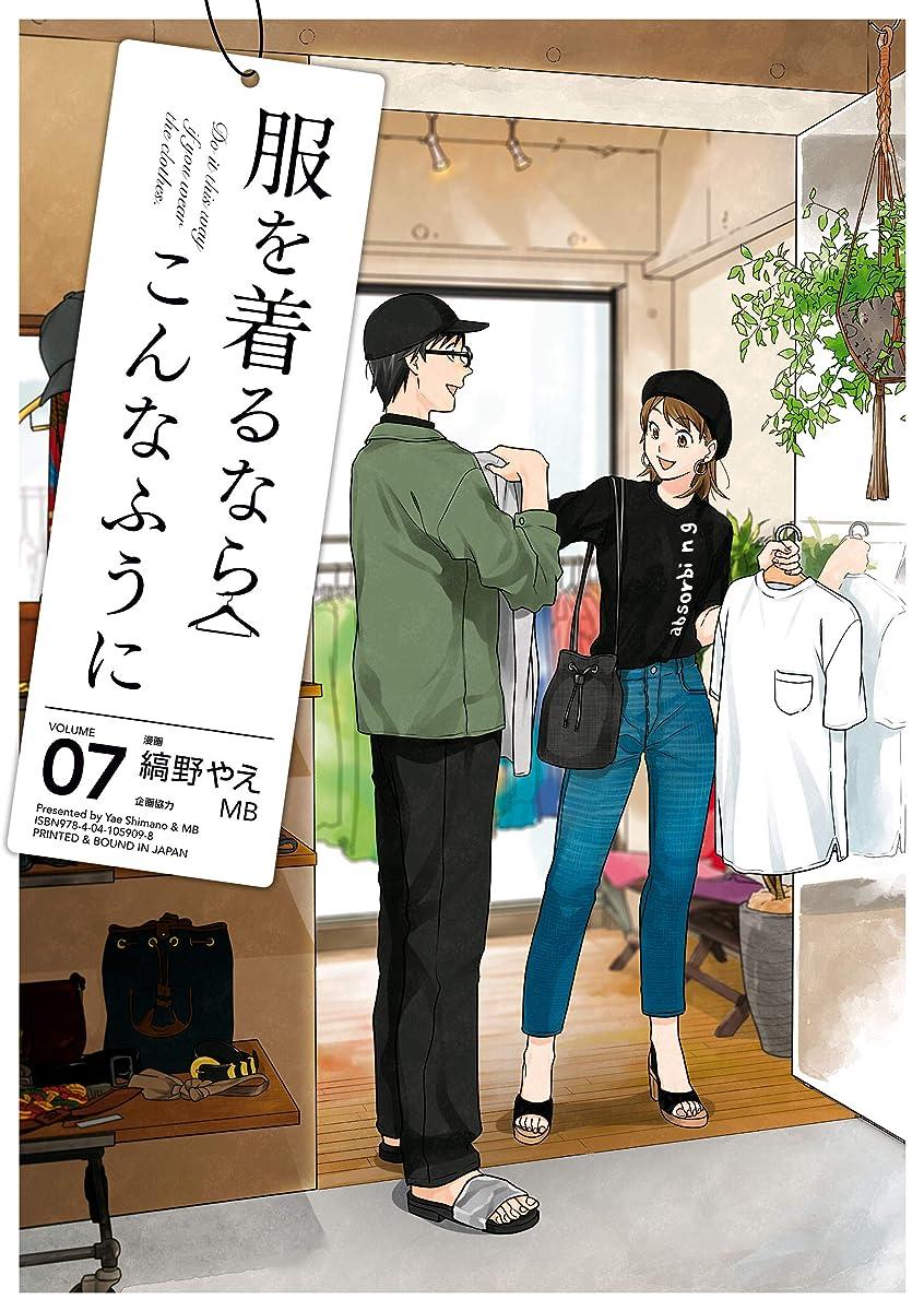 コロニー電話に出る前部服を着るならこんなふうに(7) (カドカワデジタルコミックス)
