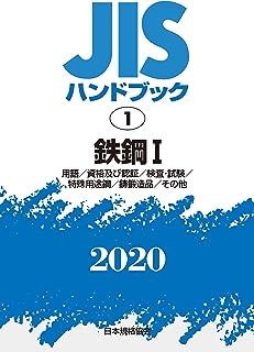 JISハンドブック 1 鉄鋼I[用語/資格及び認証/検査・試験/特殊用途鋼/鋳鍛造品/その他] (1;2020)
