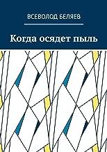 Когда осядетпыль (Russian Edition)