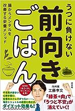 表紙: うつに負けない前向きごはん 腸からメンタルを改善する栄養メソッド | 工藤 孝文