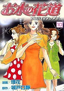 お水の花道(10) (スリースターズ・コミック)