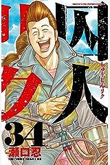 囚人リク(34) (少年チャンピオン・コミックス) Kindle版