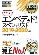 表紙: 情報処理教科書 エンベデッドシステムスペシャリスト 2019~2020年版 | 牧 隆史