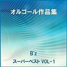 Ocean (Music Box)