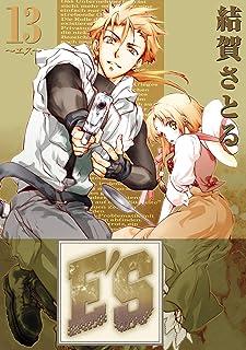 E'S 13巻 (デジタル版GファンタジーコミックスSUPER)