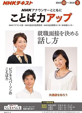 NHK アナウンサーとともに  ことば力アップ 2018年10月~2019年3月 (NHKシリーズ)