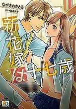 表紙: 新・花嫁は十七歳【コミカライズ】 1 【電子限定特典付】 (アクアコミックス) | ながさわさとる