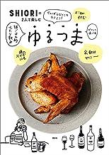 表紙: SHIORIの2人で楽しむゆるつま (講談社のお料理BOOK) | SHIORI