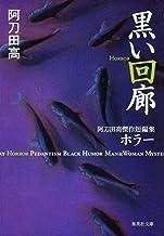表紙: 黒い回廊 阿刀田高傑作短編集 ホラー (集英社文庫) | 阿刀田高