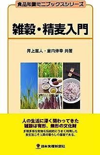 雑穀・精麦入門 (食品知識ミニブックスシリーズ)