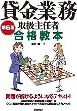 表紙: 第6版 貸金業務取扱主任者 合格教本 | 田村 誠