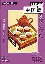 NHKラジオ まいにち中国語 2021年 8月号 [雑誌] (NHKテキスト)