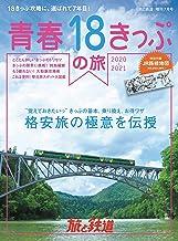 表紙: 旅と鉄道 2020年増刊7月号 青春18きっぷの旅2020-2021 [雑誌] | 旅と鉄道編集部