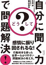 表紙: どうして? 自分に聞く力で問題解決! | 冨山真由