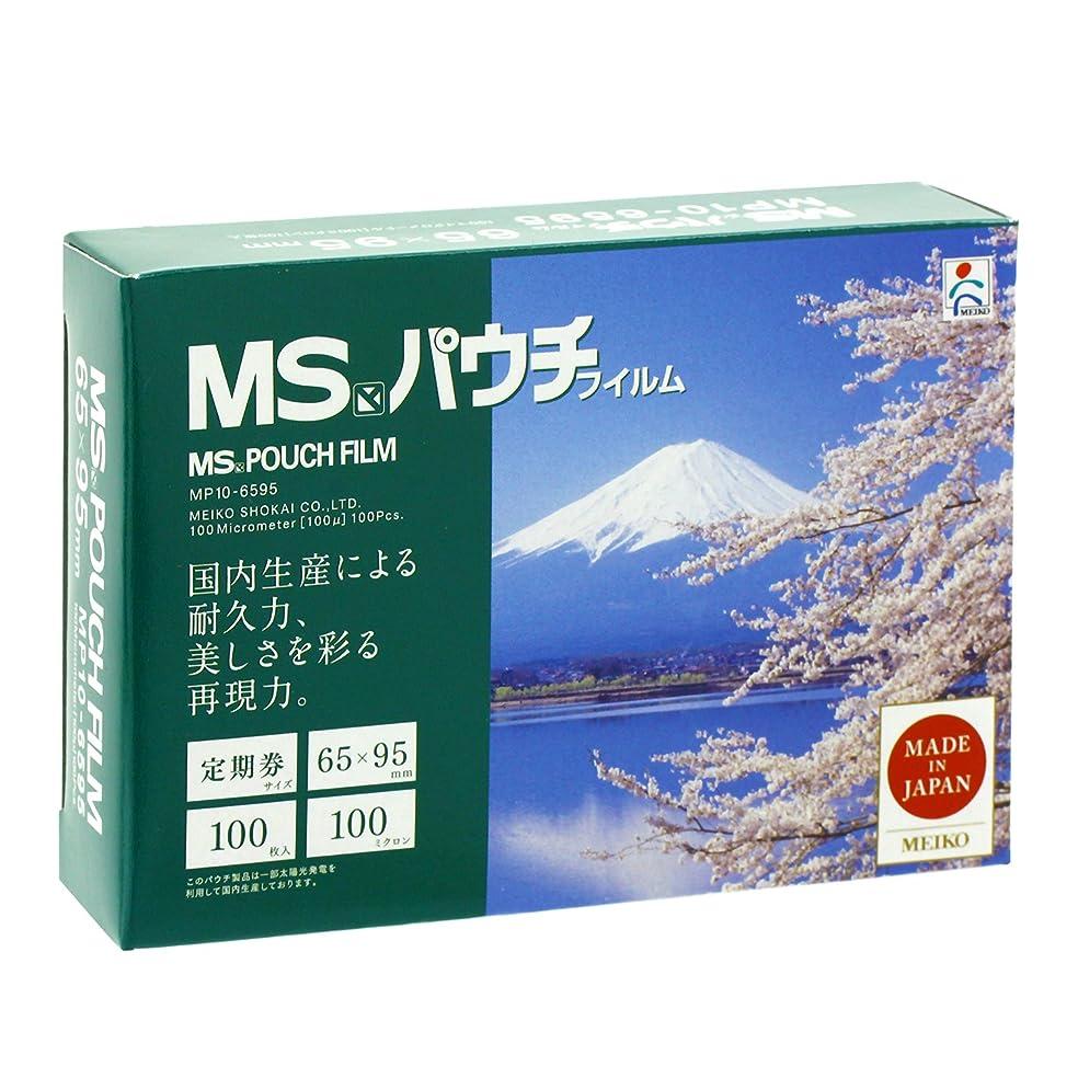 幾何学買収ポテト明光商会 ラミネーターフィルム MSパウチ消耗品 シート式パウチフィルム MP10-6595