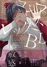 コンプレックスBL【特典付き】 (デイジーコミックス(英和出版社))