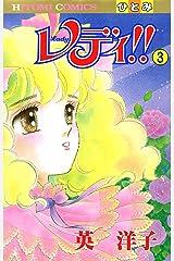 レディ!!(ひとみ・コミックス版) 3 Kindle版