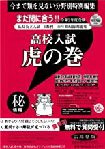 高校入試虎の巻広島県版 令和2年度受験―広島県公立入試5教科11年間収録問題集