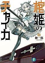 表紙: 棺姫のチャイカIII (富士見ファンタジア文庫) | なまにくATK
