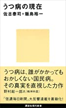 表紙: うつ病の現在 (講談社現代新書) | 佐古泰司