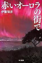 表紙: 赤いオーロラの街で (ハヤカワ文庫JA) | 伊藤 瑞彦