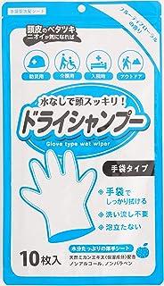 シャンプー手袋 10枚