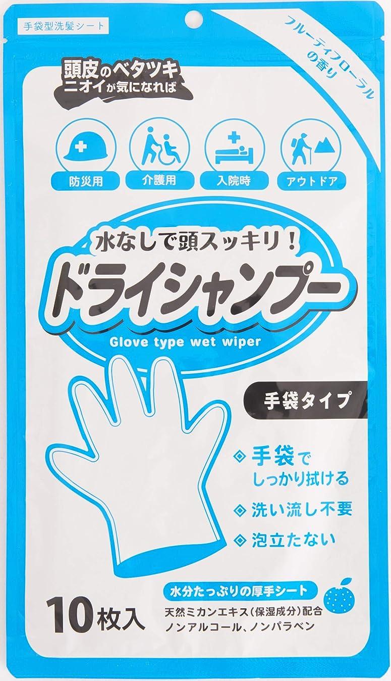 懸念ペデスタル心からシャンプー手袋 10枚