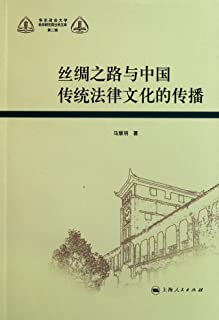 The Silk Road and the Spread of Traditional Chinese Legal Culture (Chinese Edition)