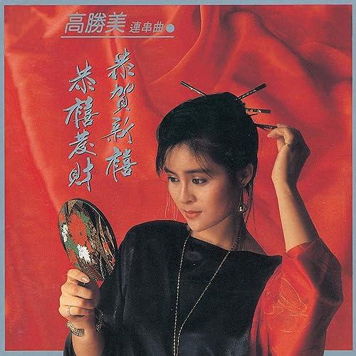 Xin Nian Xi Yang Yang / Gong Xi Fa Cai / Xin Nian Hao / Ying