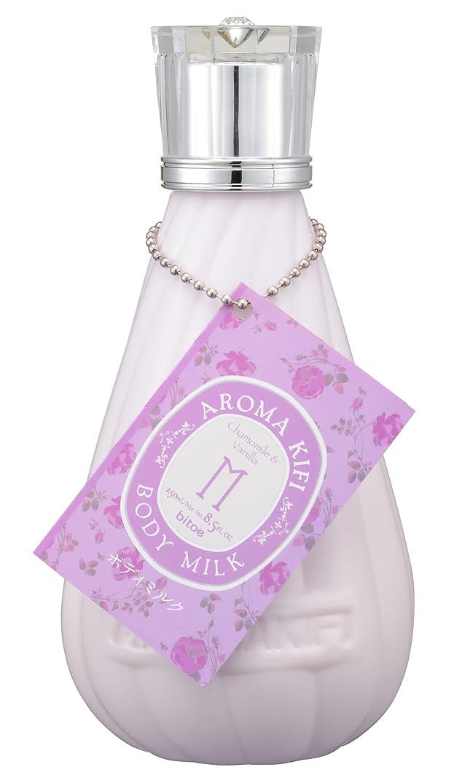 続ける乱雑な夜明けアロマキフィ(AROMAKIFI) ボディミルク カモミール&バニラ 250ml