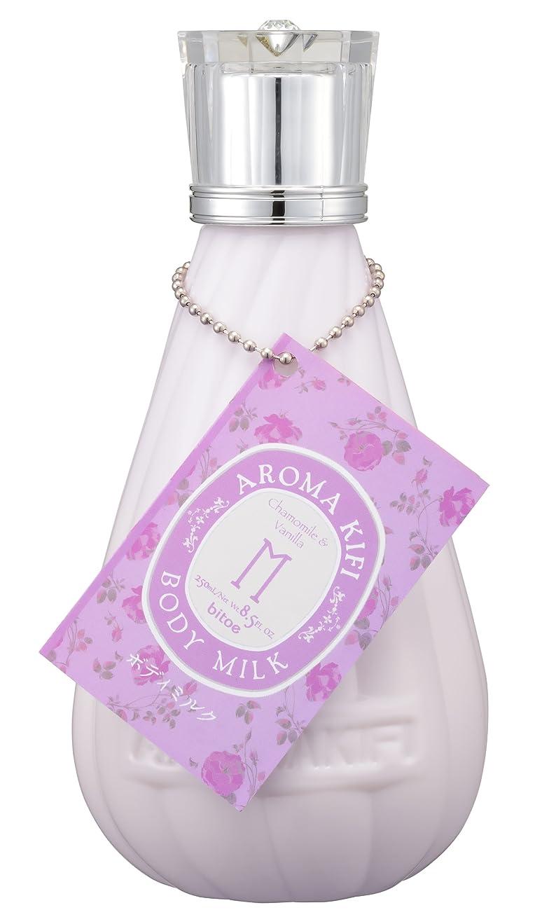 わずかに防止順番アロマキフィ(AROMAKIFI) ボディミルク カモミール&バニラ 250ml