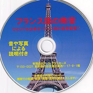 フランス語 CD-ROM 発音
