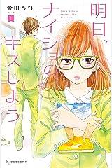 明日、ナイショのキスしよう(1) (デザートコミックス) Kindle版