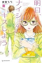 明日、ナイショのキスしよう(1) (デザートコミックス)