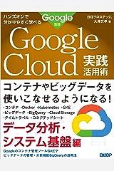 ハンズオンで分かりやすく学べる Google Cloud実践活用術 データ分析・システム基盤編 Kindle版