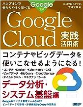 ハンズオンで分かりやすく学べる Google Cloud実践活用術 データ分析・システム基盤編