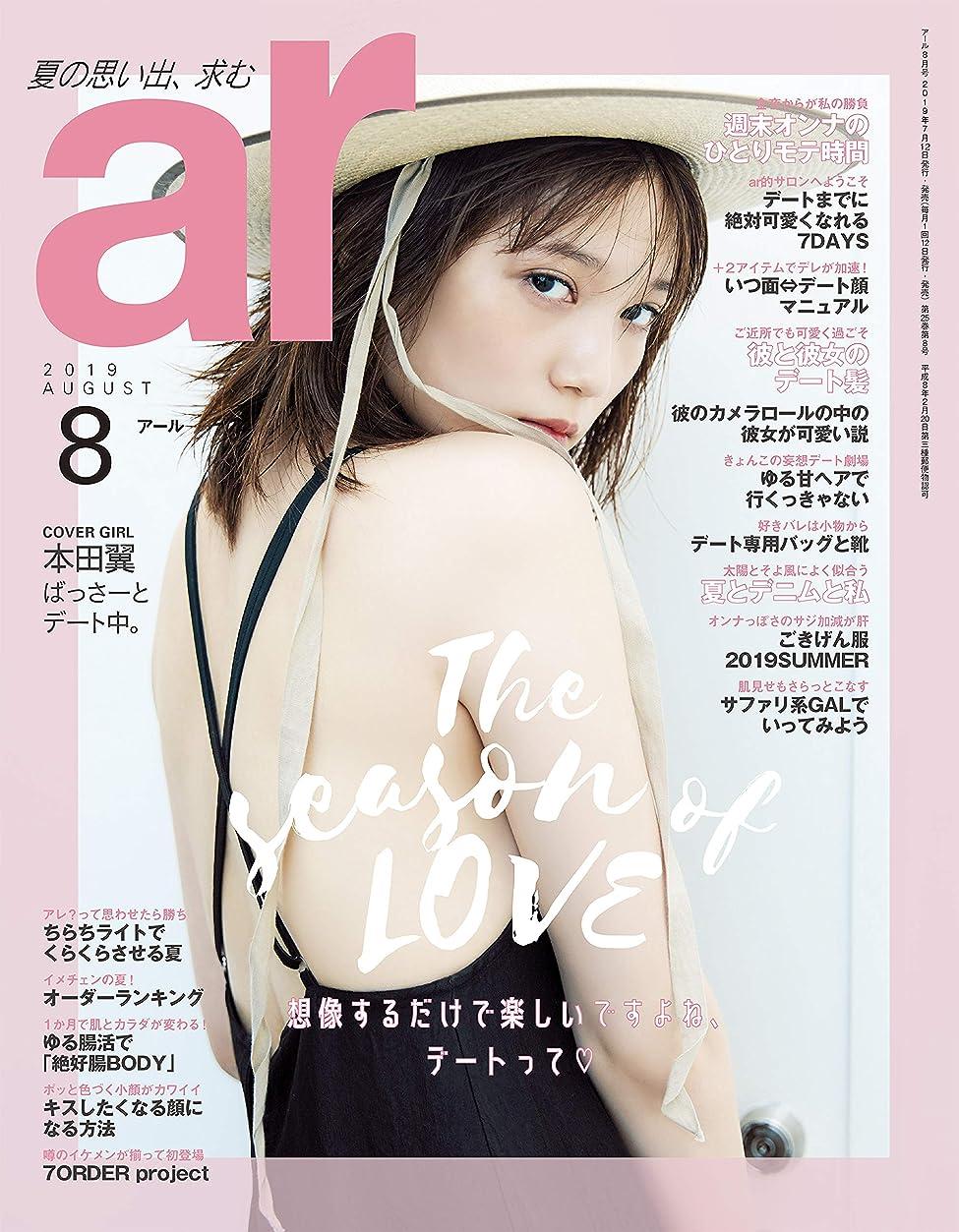 出口葉っぱピストンar 2019年 08月号 [雑誌]