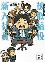 表紙: 被取締役新入社員 (講談社文庫) | 安藤祐介