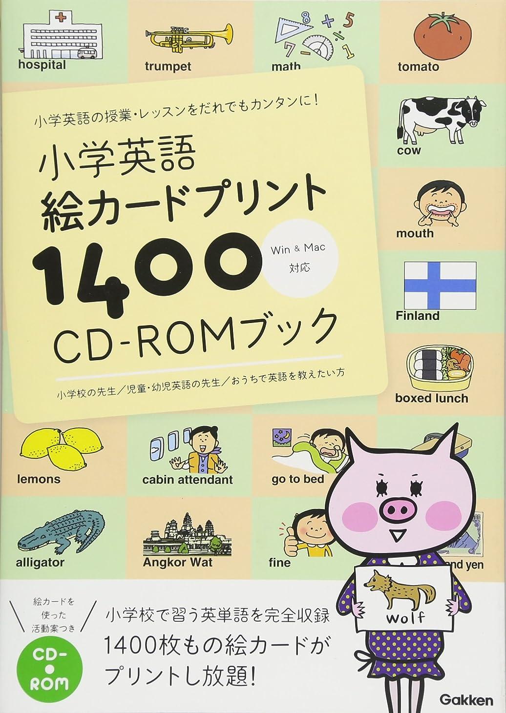 飢え悲しいことにオークション小学英語 絵カードプリント1400 CD-ROMブック