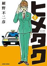 表紙: ヒメタク : 1 (アクションコミックス) | 細野不二彦