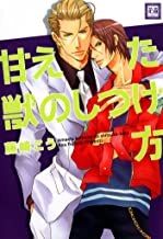 表紙: 甘えた獣のしつけ方 (花音コミックス) | 藤崎こう