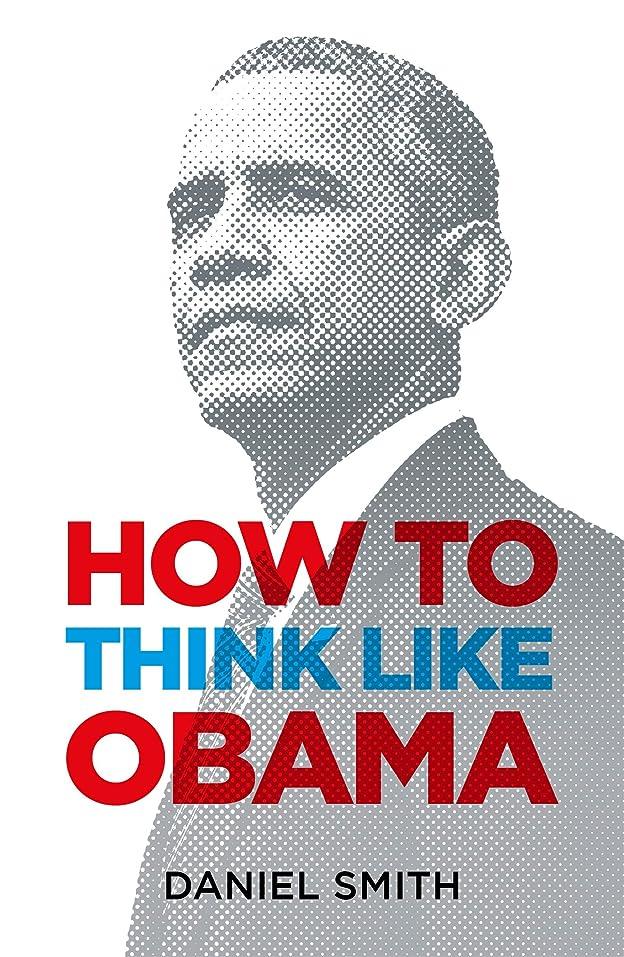 アスリートのみ石灰岩How to Think Like Obama (How to Think Like ...) (English Edition)